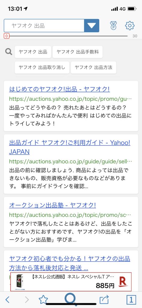 楽天WEB検索の画面