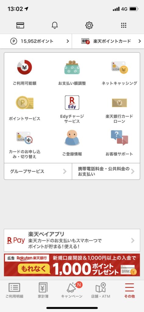 楽天カードアプリの画像