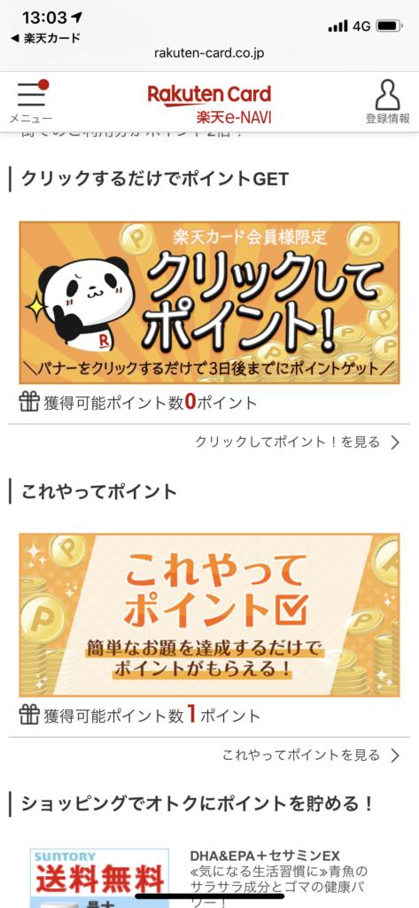 楽天カードアプリの画像2