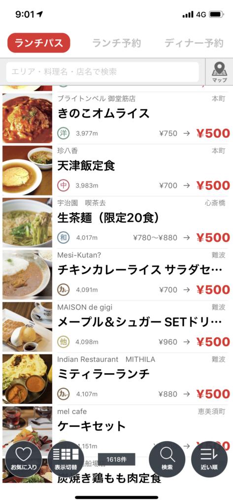 ランチパスアプリの画像