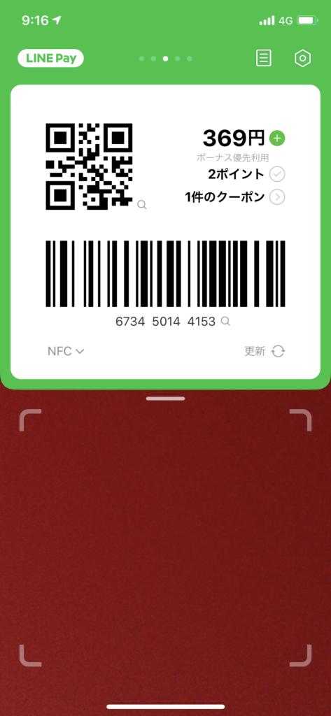 LINEPayアプリの画像2