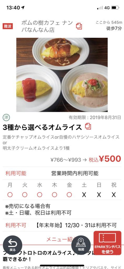 ランチパスアプリの画像2