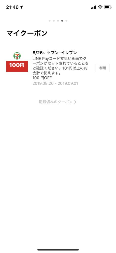 LINEPayアプリの画像4