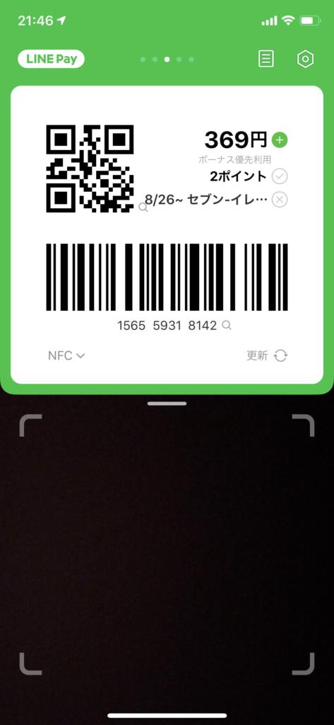 LINEPayアプリの画像5