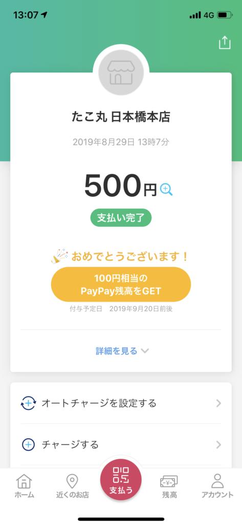 paypayの画像