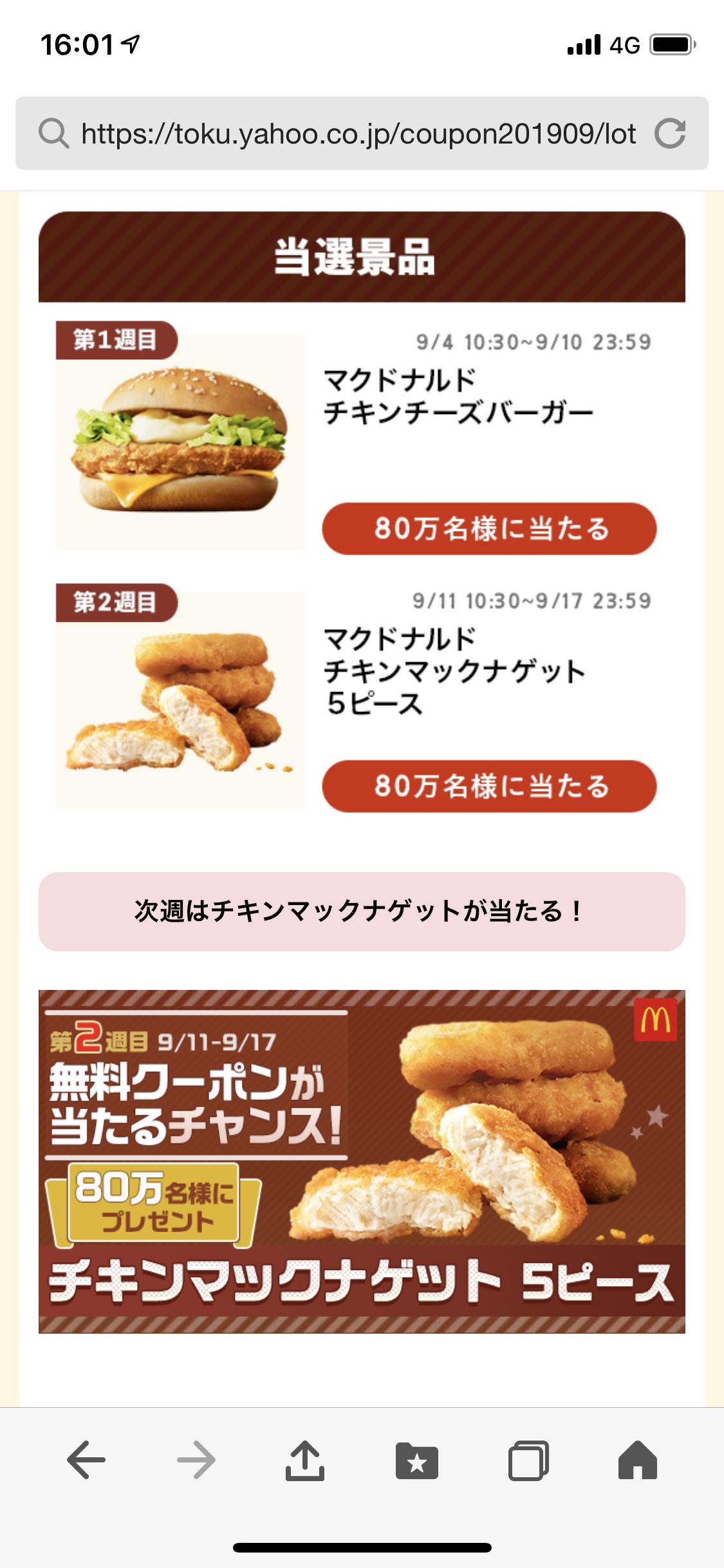 アプリの画面2