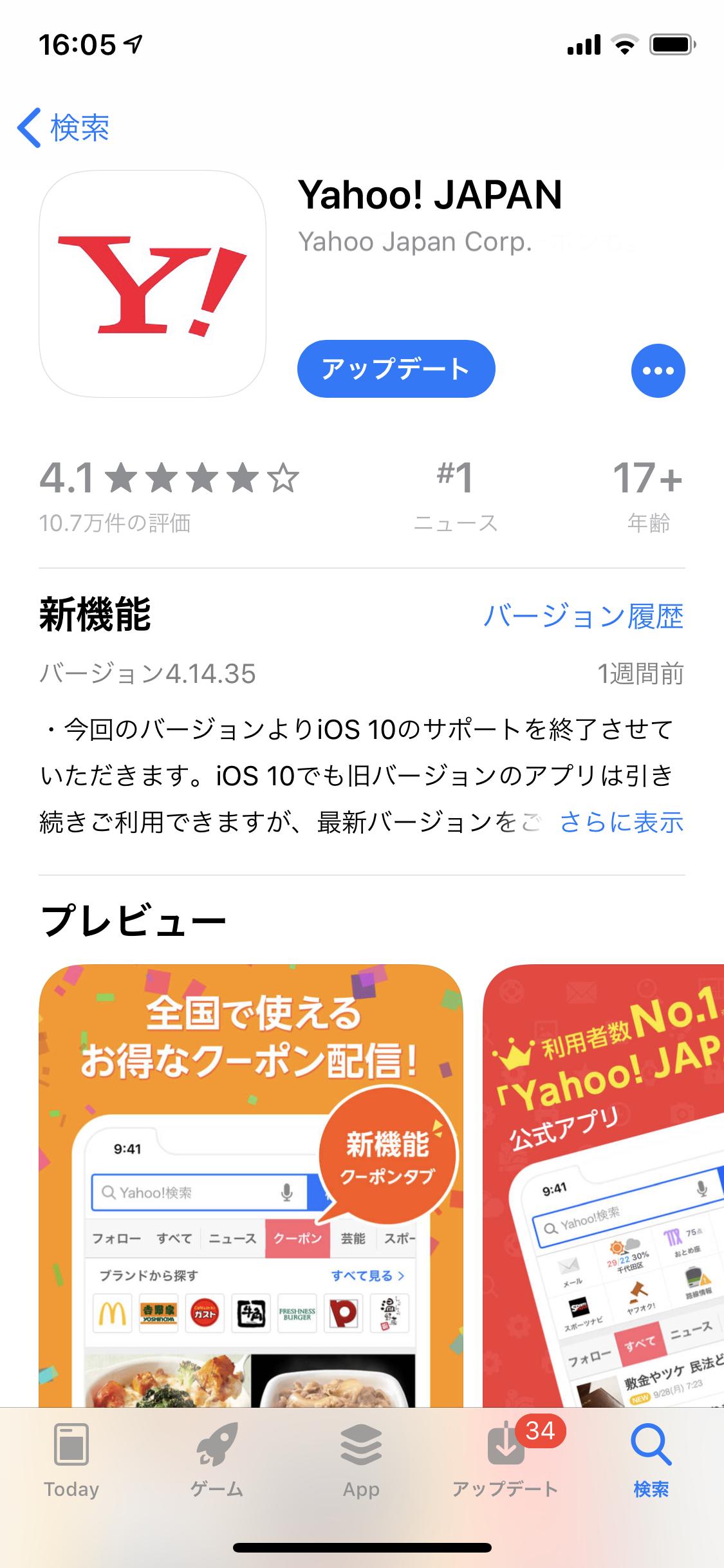 appストアの画面