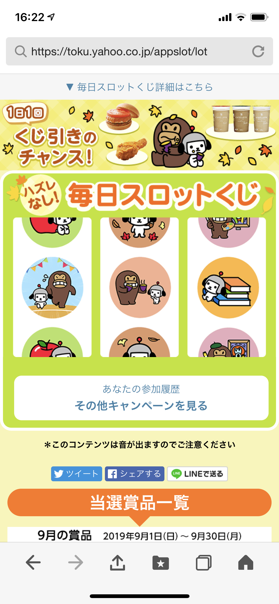 アプリの画面5