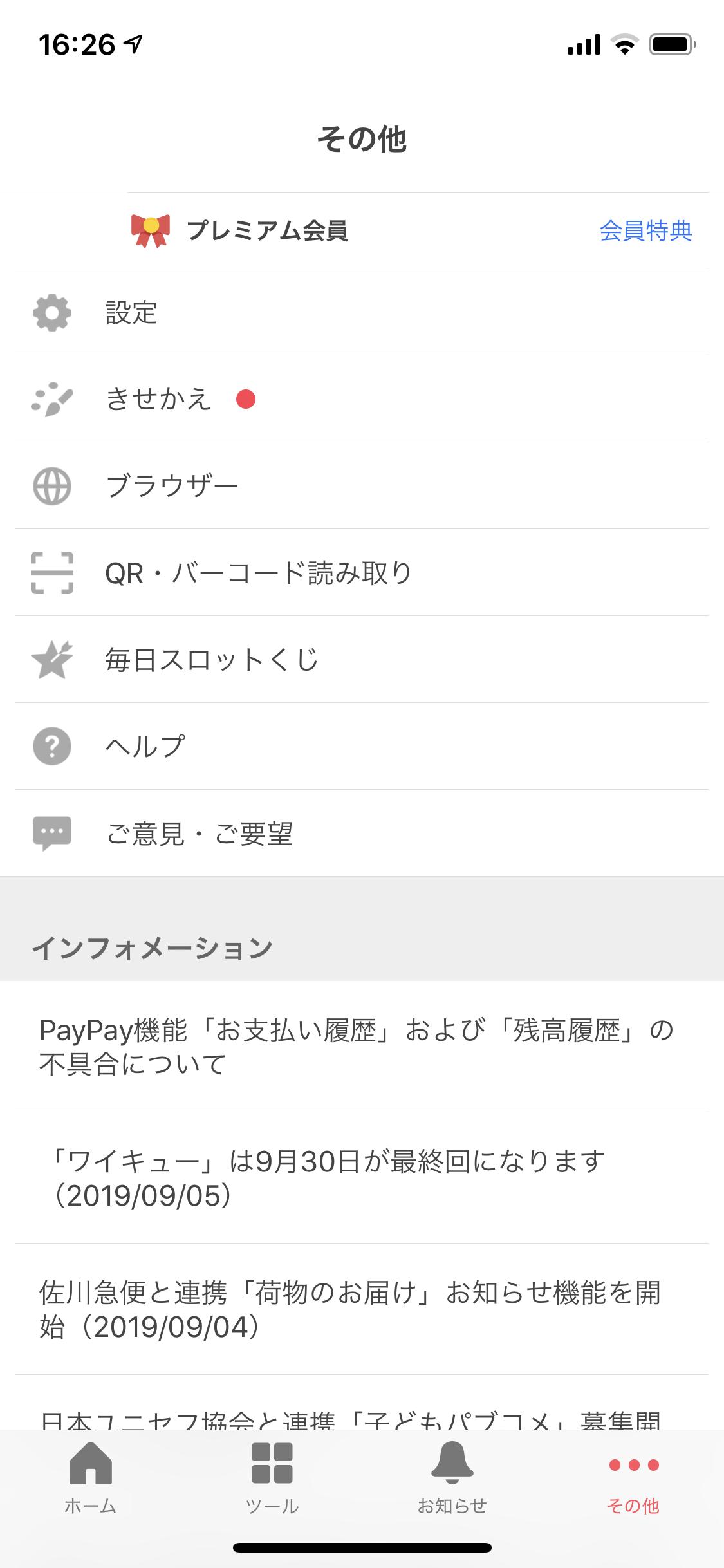 アプリの画面4